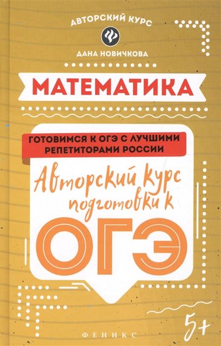 Новичкова Д. Математика Авторский курс подготовки к ОГЭ
