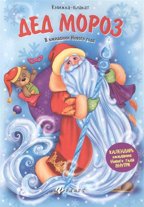 Силенко Е. (ред.) Дед Мороз Книжка-плакат силенко е ред в лесу