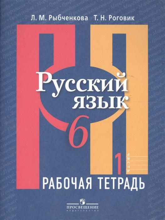 Русский язык 6 класс Рабочая тетрадь Часть 1