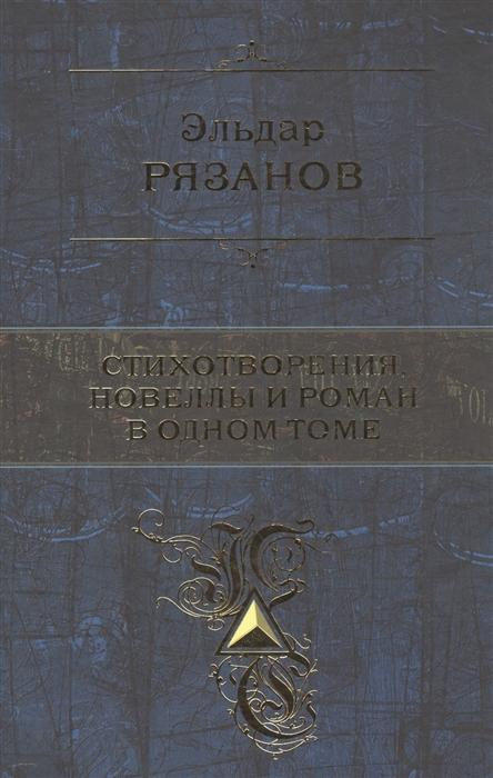 Рязанов Э. Стихотворения новеллы и роман в одном томе