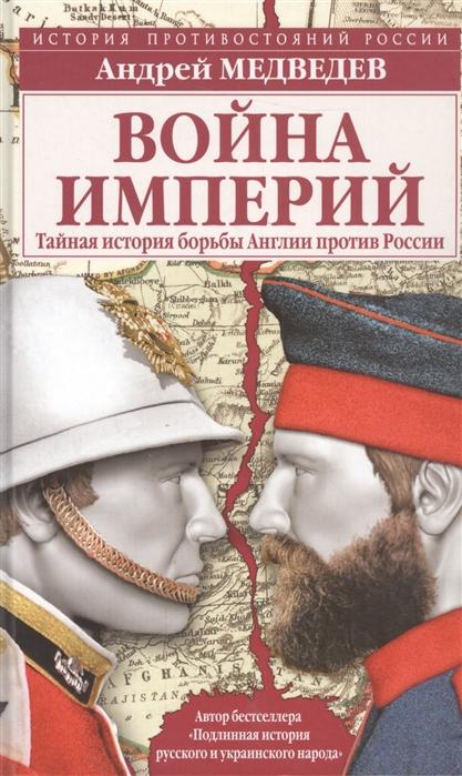 Медведев А. Война империй Тайная история борьбы Англии против России
