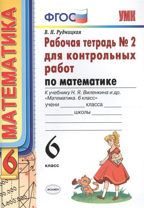 Рудницкая В. Математика 6 класс Рабочая тетрадь 2 для контрольных работ к уч Виленкина Н Я и др в н рудницкая математика 2
