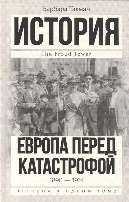Такман Б. Европа перед катастрофой 1890-1914 цена