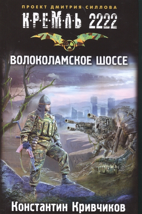 Кривчиков К. Кремль 2222 Волоколамское шоссе