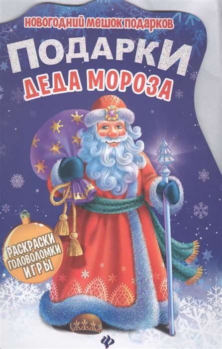 Чумакова С. (ред.) Подарки Деда Мороза бирюкова а ред подарки деда мороза придумай и дорисуй