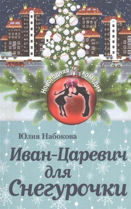 Набокова Ю. Иван-Царевич для Снегурочки цена