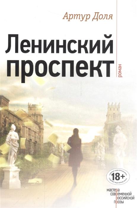 Доля А. Ленинский проспект