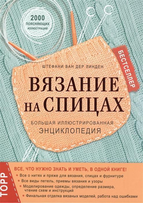 Линден Ш. Вязание на спицах Большая иллюстрированная энциклопедия