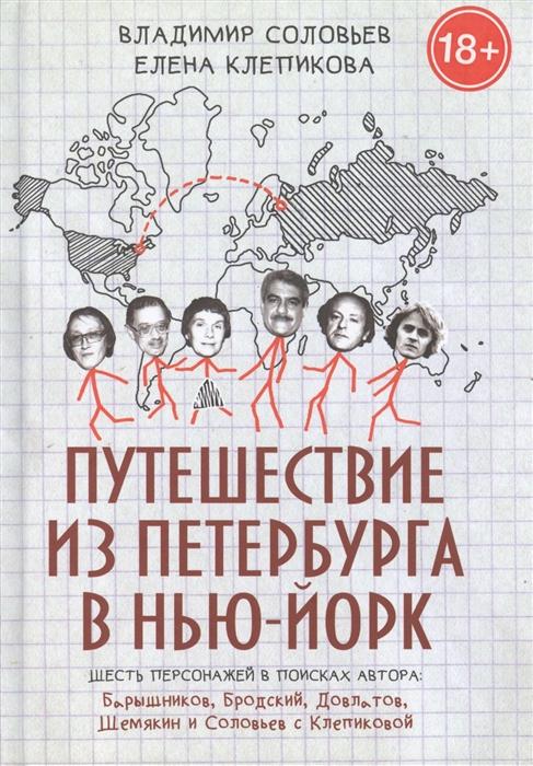 Соловьев В., Клепикова Е. Путешествие из Петербурга в Нью-Йорк