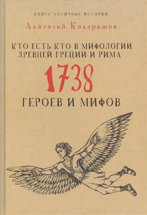 Кондрашов А. Кто есть кто в мифологии Древней Греции и Рима 1738 героев и мифов цены