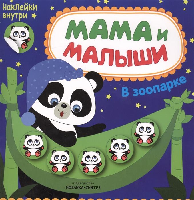 купить Романова М. Мама и малыши в зоопарке онлайн