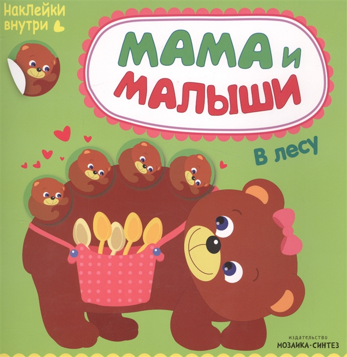 Мама и малыши в лесу, Мозаика-Синтез, Книги с наклейками  - купить со скидкой