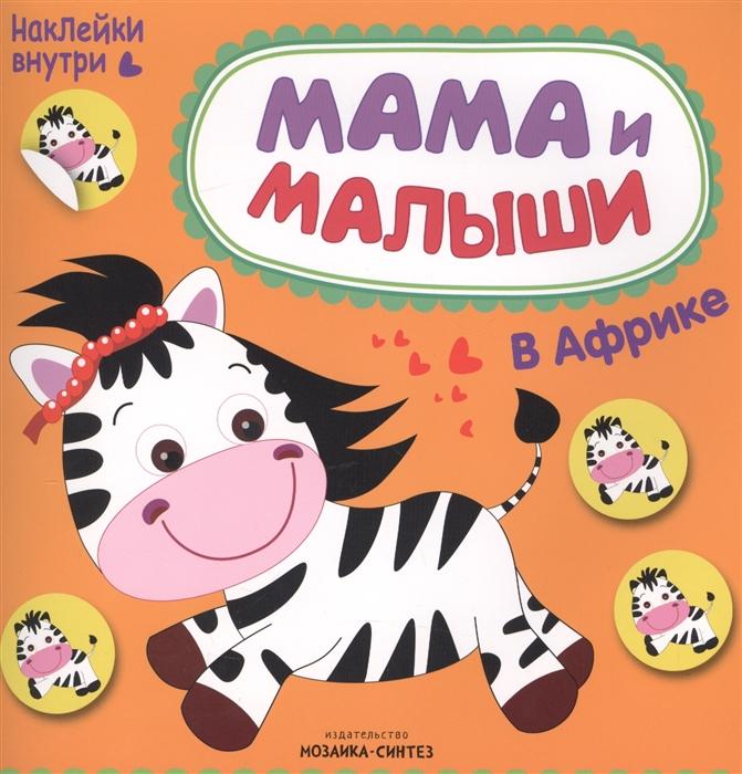 купить Романова М. Мама и малыши в Африке онлайн