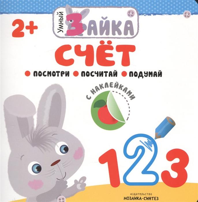 Алиева Л. (ред.) Умный Зайка Счет
