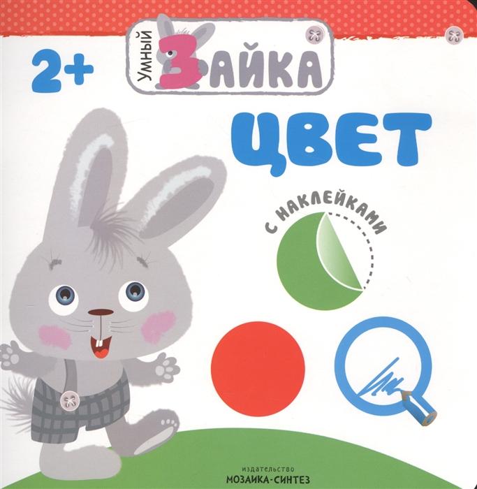 Алиева Л. (ред.) Умный Зайка Цвет