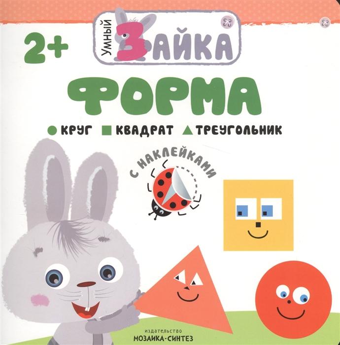 Алиева Л. (ред.) Умный Зайка Форма