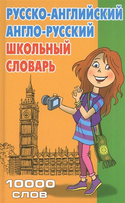 Русско-английский англо-русский школьный словарь 10000 слов