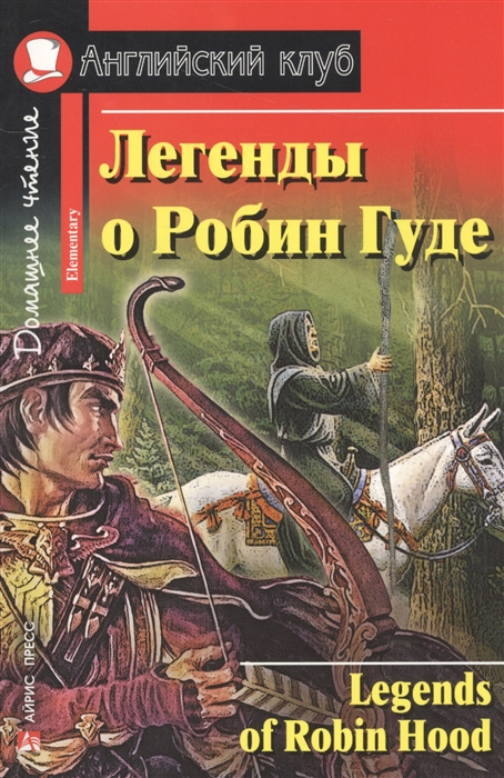 Чесова Н. (адапт.) Legends of Robin Hood Легенды о Робин Гуде недорого