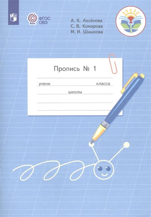 Аксенова А., Комарова С., Шишкова М. Пропись 1 класс Часть 1