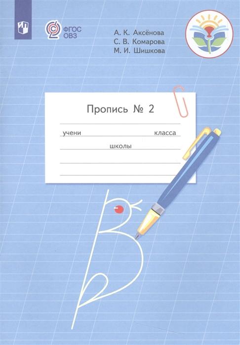Аксенова А., Комарова С., Шишкова М. Пропись 1 класс Часть 2