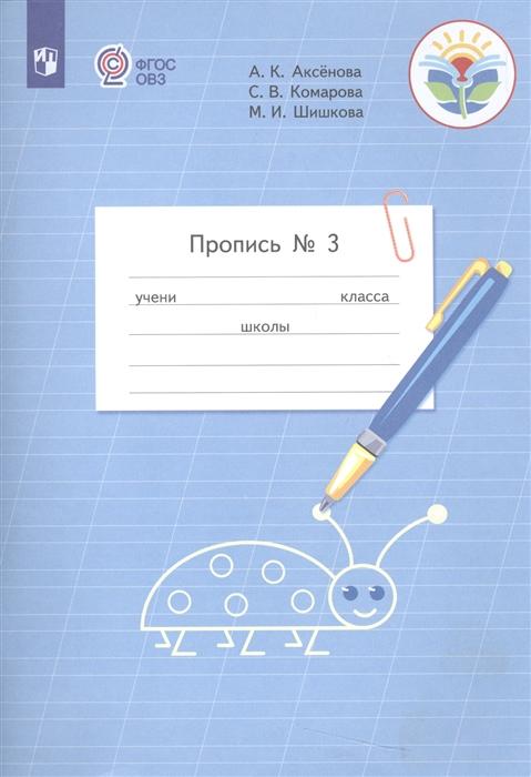 Аксенова А., Комарова С., Шишкова М. Пропись 1 класс Часть 3