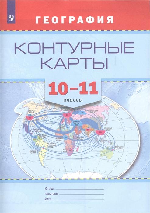 География. 10-11 классы. Контурные карты - купить книгу с доставкой в интернет-магазине «Читай-город». ISBN: 978-5-09-048094-9