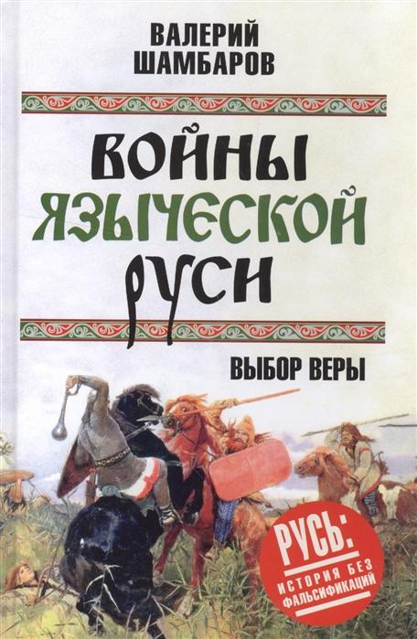 цена Шамбаров В. Войны языческой Руси Выбор веры