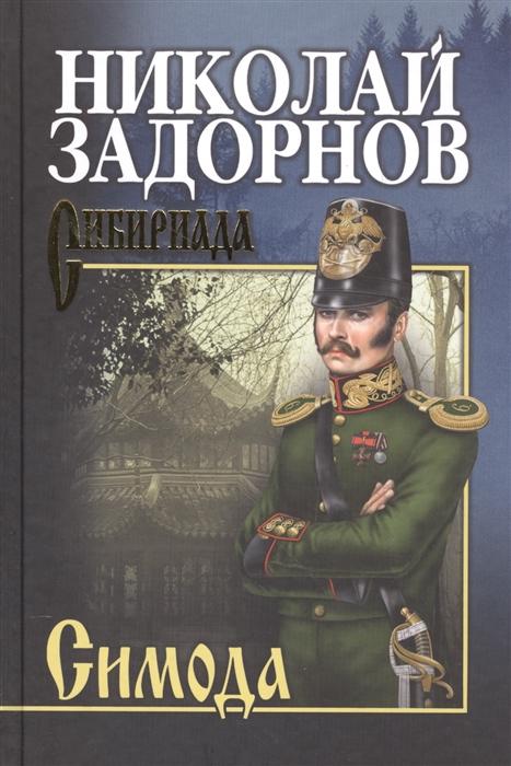 цена на Задорнов Н. Симода