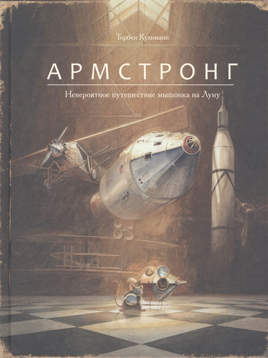 Купить Армстронг Невероятное путешествие мышонка на Луну, Поляндрия, Сказки