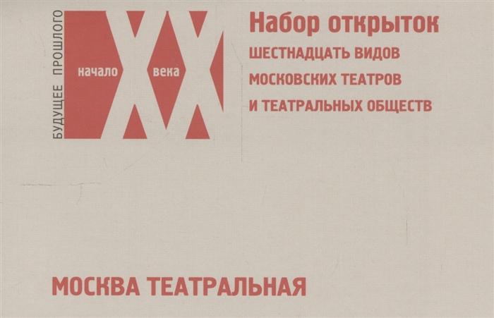Москва театральная Шестнадцать видов московских театров и театральных обществ набор открыток