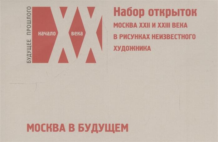 Москва в будущем Москва ХХII и XXIII века в рисунках неизвестного художника набор открыток