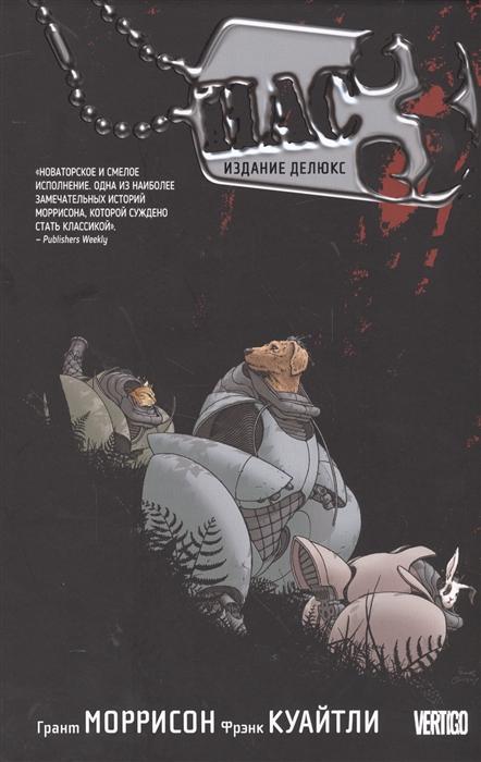 Моррисон Г. Нас3 Издание делюкс Графический роман моррисон г бэтмен лечебница аркхем