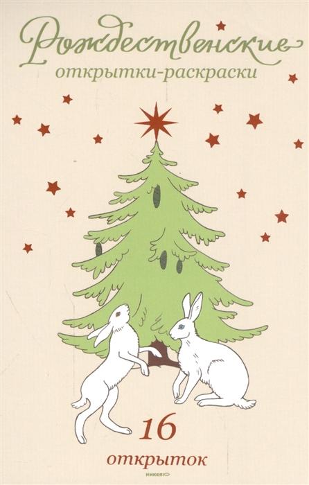 цены Рождественские открытки-раскраски 16 открыток