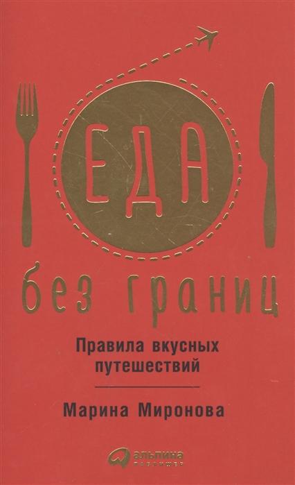 Миронова М. Еда без границ Правила вкусных путешествий