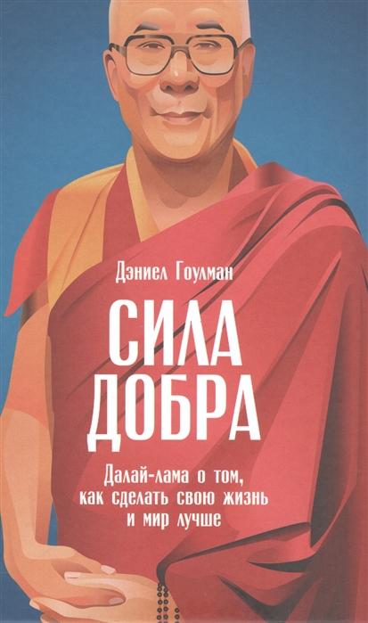 Гоулман Д. Сила добра Далай-лама о том как сделать свою жизнь и мир лучше