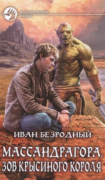 Безродный И. Массандрагора Зов Крысиного короля