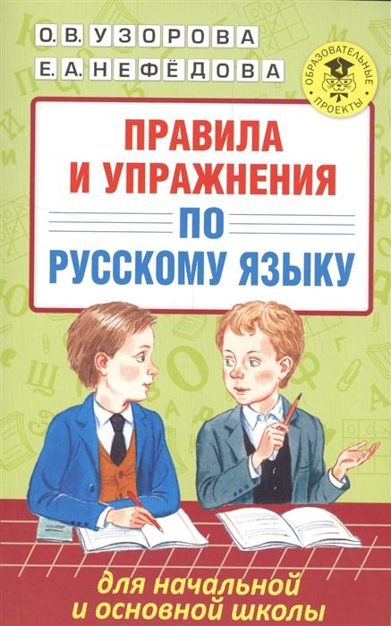 Узорова О., Нефедова Е. Правила и упражнения по русскому языку для начальной и основной школы цена