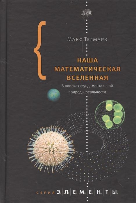 Наша математическая Вселенная В поисках фундаментальной природы реальности