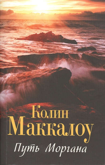 Маккалоу К. Путь Моргана