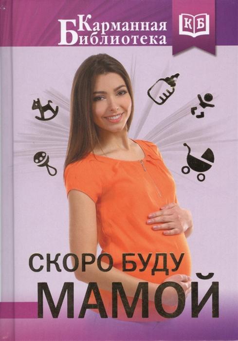 Савельев Н. Скоро буду мамой