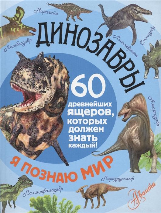 Тихонов А. Динозавры 60 древнейших ящеров которых должен знать каждый отсутствует птицы 60 птиц которых должен знать каждый