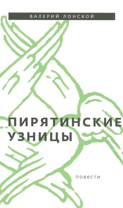 Лонской В. Пирятинские узницы Повести