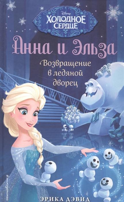 Дэвид Э. Анна и Эльза Возвращение в ледяной дворец дэвид э анна и эльза возвращение в ледяной дворец