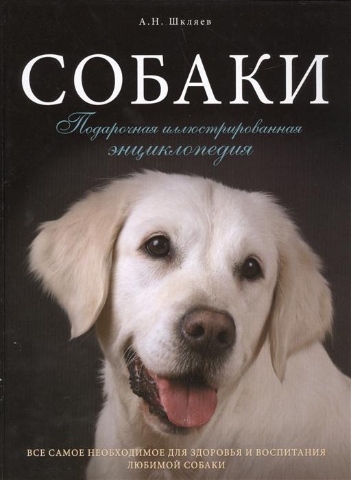 Шкляев А. Собаки Подарочная иллюстрированная энциклопедия