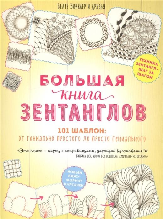 Большая книга зентанглов 101 шаблон от гениально простого до просто гениального