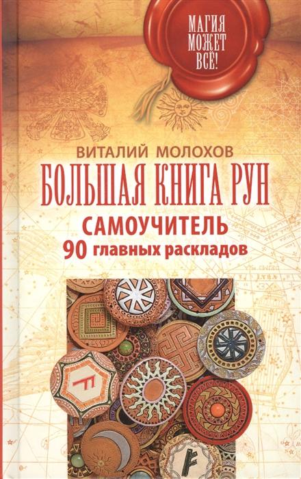 Большая книга рун Самоучитель 90 главных раскладов