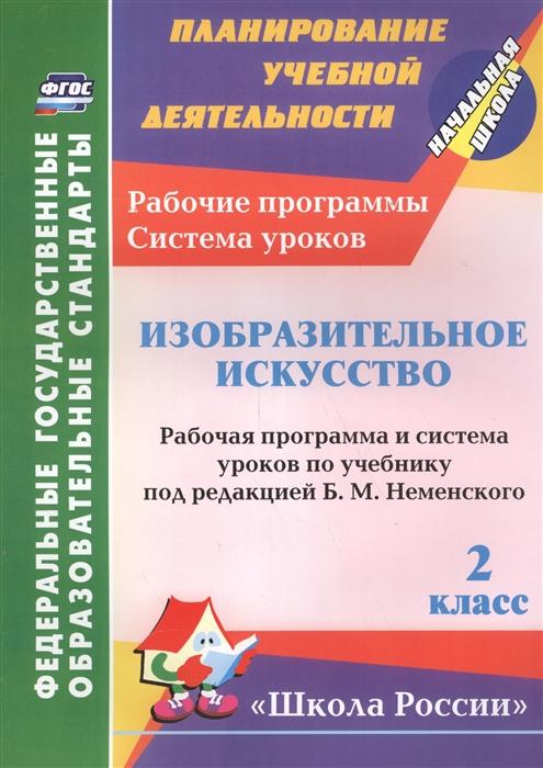 Ноговицына Н. Изобразительное искусство 2 класс Рабочая программа и система уроков по учебнику под редакцией Б М Неменского стоимость