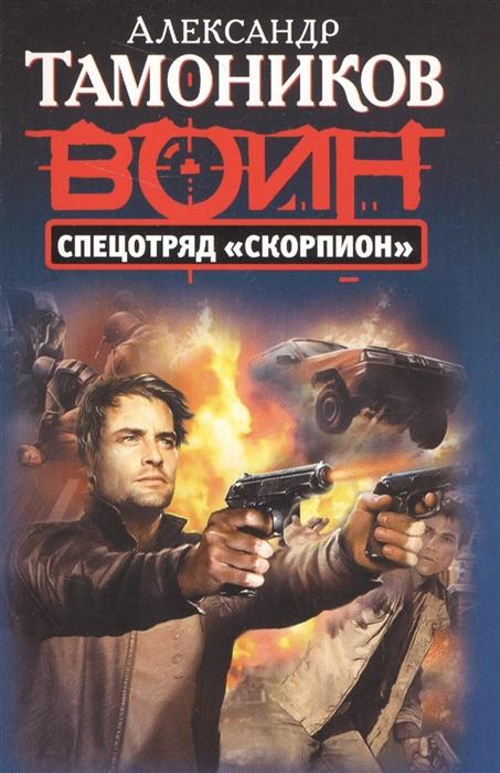 Тамоников А. Воин Спецотряд Скорпион цена