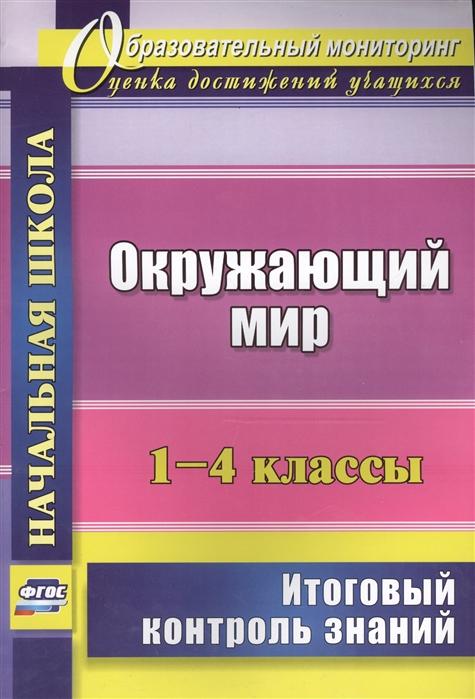 Лободина Н., сост. Окружающий мир 1-4 классы Итоговый контроль знаний ФГОС