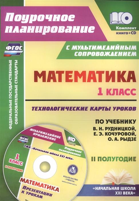 Лободина Н. (сост.) Математика 1 класс Технологические карты уроков по уч В Н Рудницкой Презентации 2 полугодие CD ФГОС цена и фото